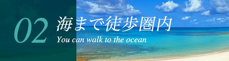 02 海まで徒歩圏内